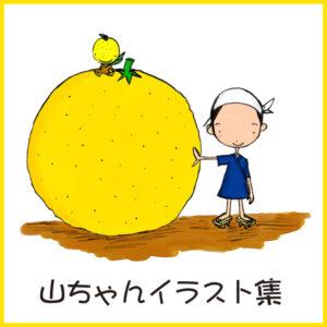 山ちゃんイラスト集