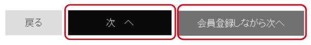お買い物ガイドのボタン3
