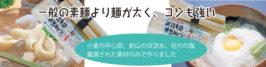 半田 手延べ素麺