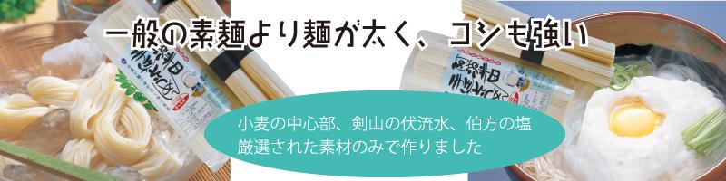 半田手延べ素麺