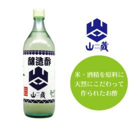 山蔵 醸造酢