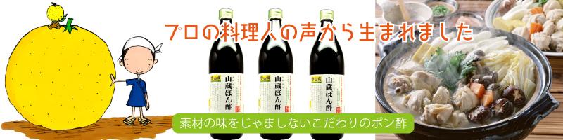 山蔵ポン酢