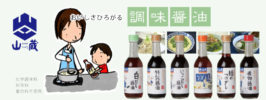 山蔵 調味醤油
