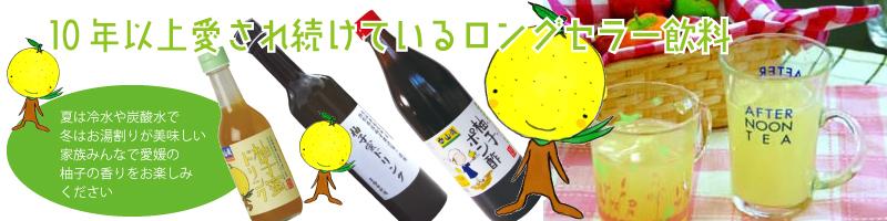 柚子蜜ドリンク