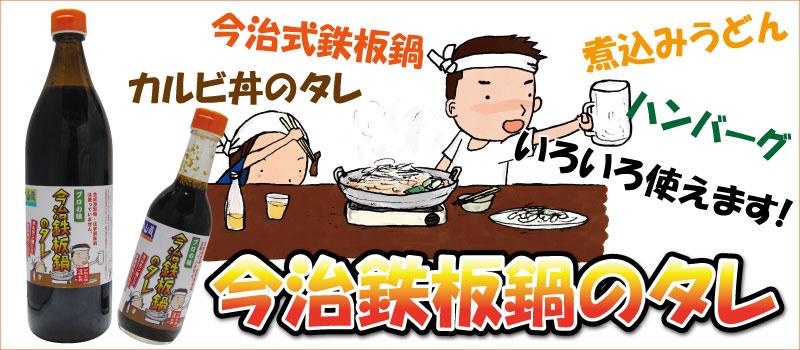 今治鉄板鍋のタレ