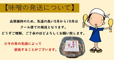 味噌の発送について